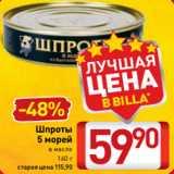 Билла Акции - Шпроты 5 морей в масле 160 г