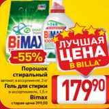 Билла Акции - Порошок стиральный автомат, в ассортименте, 3 кг Гель для стирки в ассортименте, 1,5 л Bimax