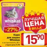 Магазин:Билла,Скидка:Корм для кошек Whiskas в ассортименте, 85 г