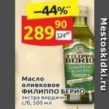 Скидка: Масло оливковое Филиппо БЕРИО