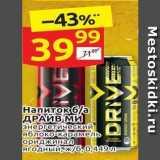 Магазин:Дикси,Скидка:Напиток 6а ДРАЙВ МИ