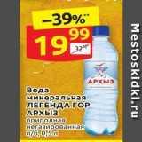 Вода минеральная ЛЕГЕНДА ГОР АРХЫЗ