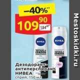 Дезодорант- антиперспирант НИВЕА