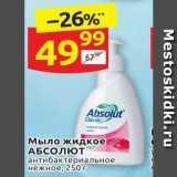 Мыло жидкое АБСОЛЮТ