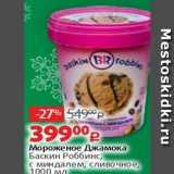 Скидка: Мороженое Джамока Баскин Роббинс