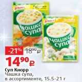 Магазин:Виктория,Скидка:Суп Кнорр Чашка супа
