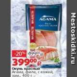 Магазин:Виктория,Скидка:Окунь красный  Агама