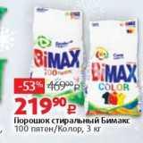 Скидка: Порошок стиральный Бимакс