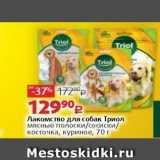 Магазин:Виктория,Скидка:Лакомство для собак Триол