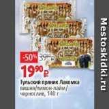 Магазин:Виктория,Скидка:Тульский пряник Лакомка