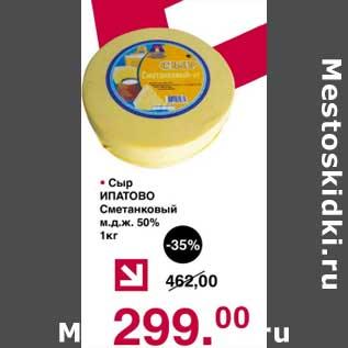 Акция - Сыр Ипатово Сметанковый 50%