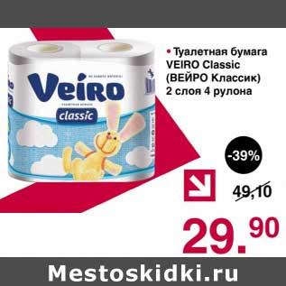 Акция - Туалетная бумага Veiro Classic
