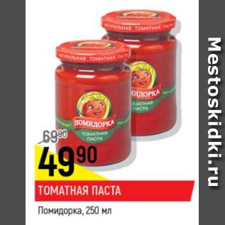 Акция - Томатная паста Пимидорка