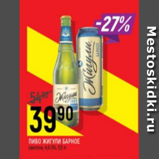 Акция - Пиво Жигули Барное светлое 4,9%