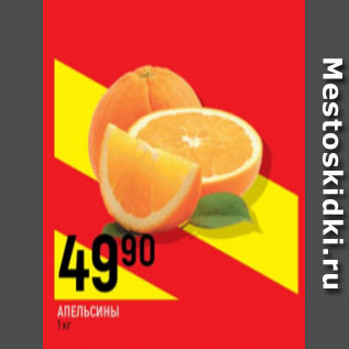 Акция - апельсин