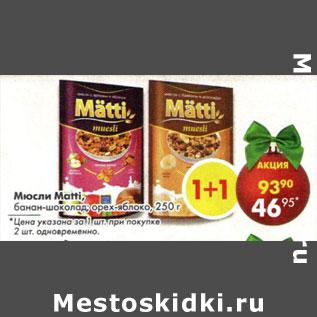 Акция - Мюсли Matti