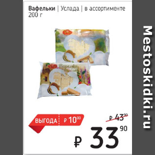 Акция - вафельки Услада