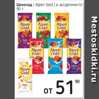 Акция - Шоколад Alpen Gold