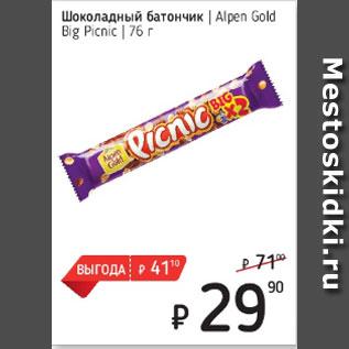 Акция - Шоколадный батончик Alpen Gold