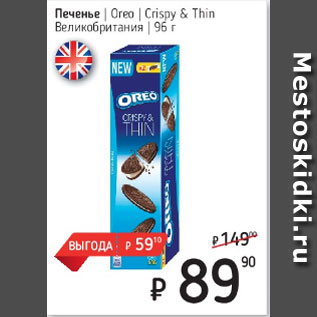 Акция - Печенье Oreo Crispy & Thin