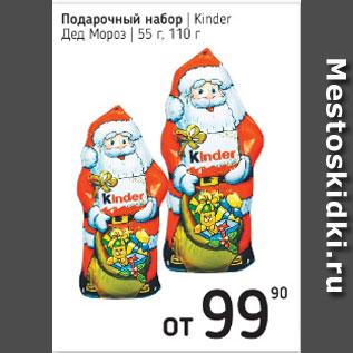 Акция - Подарочный набор Kinder Дед Мороз