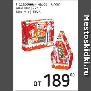 Акция - Подарочный набор Kinder Maxi Mix