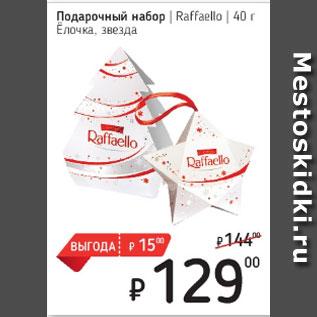 Акция - Подарочный набор Raffaello