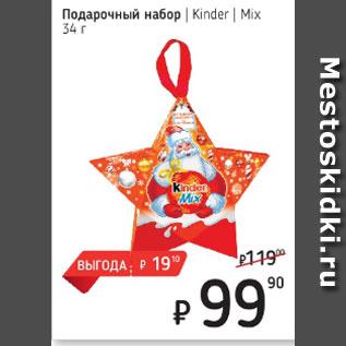 Акция - Подарочный набор Kinder Mix