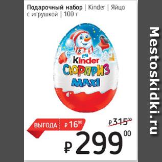 Акция - Подарочный набор Kinder яйцо с игрушкой