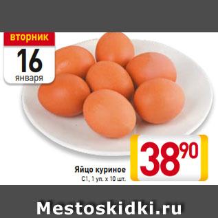 Акция - Яйцо куриное  С1, 1 уп. х 10 шт.