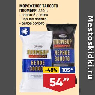 Акция - МОРОЖЕНОЕ ТАЛОСТО ПЛОМБИР, золотой слиток/ черное золото/ белое золото