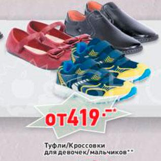 Акция - Туфли/кроссовки детские