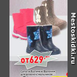 Акция - Сапоги/ботинки/валенки детские