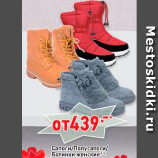 Акция - Сапоги/полусапоги/ботинки женские