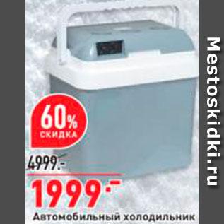 Акция - Холодильник автомобильный