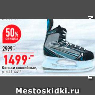 Акция - Коньки хоккейные