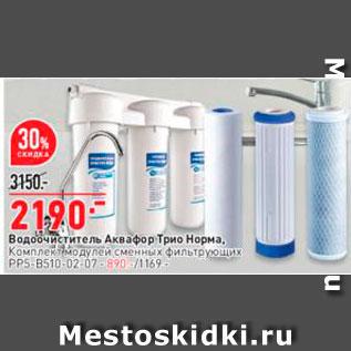Акция - Водоочиститель Аквафор