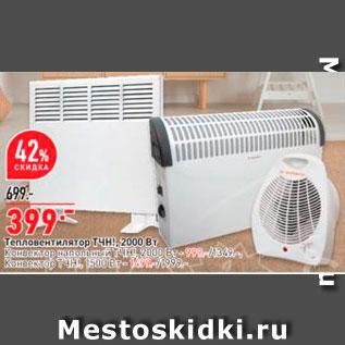 Акция - Тепловентилятор ТЧН