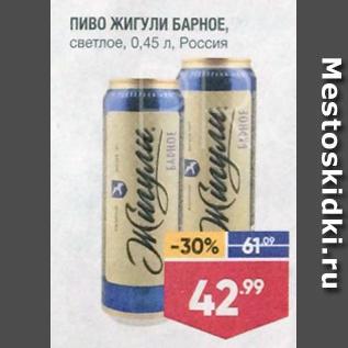 Акция - Пиво Жигули Барное