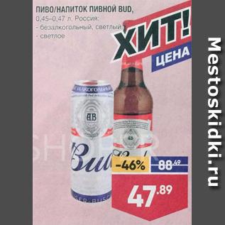 Акция - Пиво/напиток пивной Bud