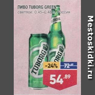 Акция - Пиво Tuborg Green