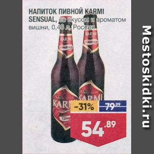 Акция - Напиток пивной Karmi Sensual