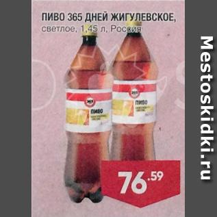 Акция - Пиво 365 Дней Жигулевское