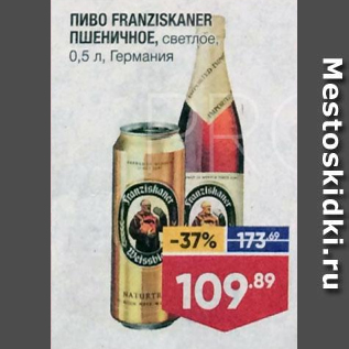 Акция - Пиво Franziskaner пшеничное