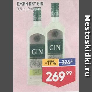 Акция - Джин Dry Gin
