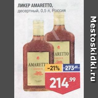 Акция - Ликер Amaretto
