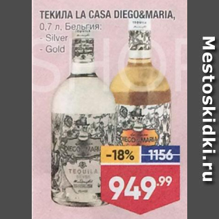 Акция - Текила La Casa Diego&Maria
