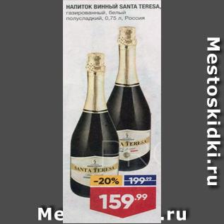 Акция - Напиток винный Santa Teresa