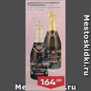Акция - Шампанское Российское Традиционное