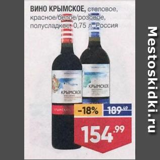 Акция - Вино Крымское